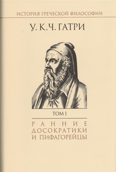 Гатри У. История греческой философии Том I Ранние досократики и пифагорейцы