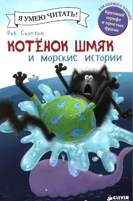 Скоттон Р. Котенок Шмяк и морские истории цена в Москве и Питере