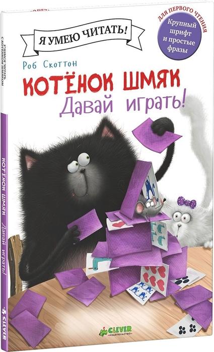 Скоттон Р. Котенок Шмяк Давай играть крис стратен котенок шмяк пой не бойся