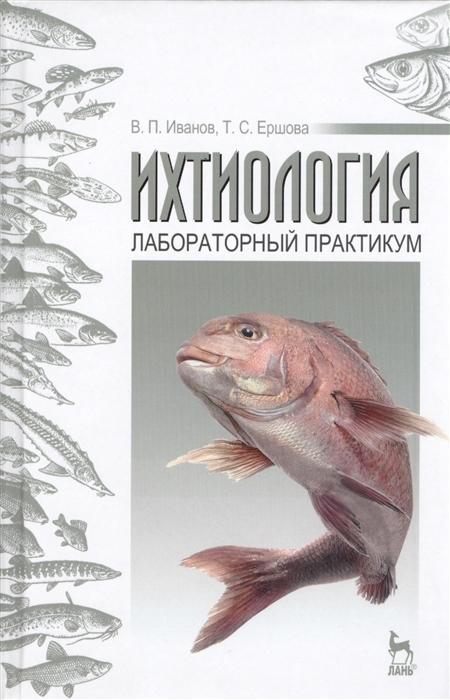купить Иванов В., Ершова Т. Ихтиология Лабораторный практикум недорого