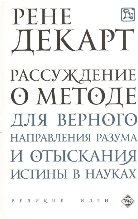 цена на Декарт Р. Рассуждения о методе для верного направления разума и отыскания истины в науках