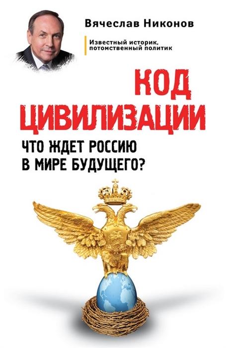 Код цивилизации Что ждет Россию в мире будущего