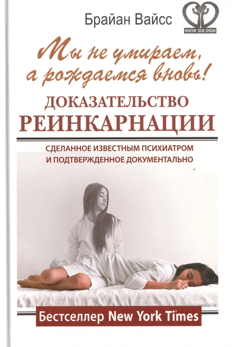 Мы не умираем а рождаемся вновь Доказательство реинкарнации сделанное известным психиатром и подтвержденное документально