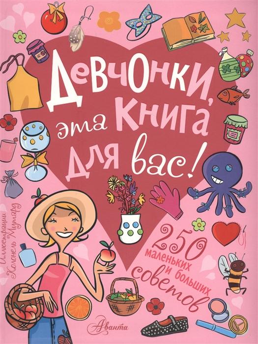 Купить Девчонки эта книга для вас, АСТ, Внешность. Этикет. Дружба. Любовь