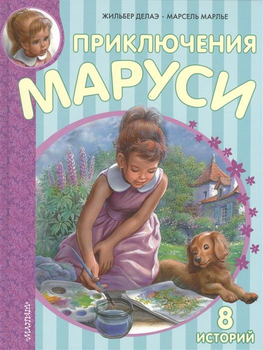 Делаэ Ж., Марлье М. Приключения Маруси брюнофф ж приключения бабара