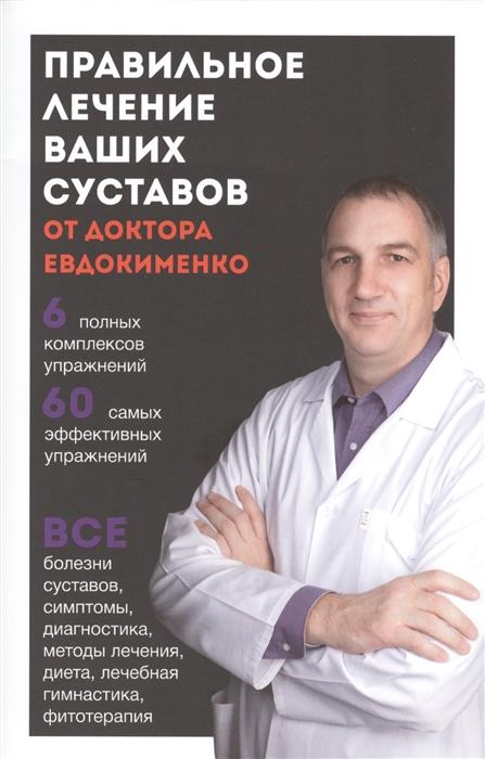 Евдокименко П. Правильное лечение ваших суставов цена