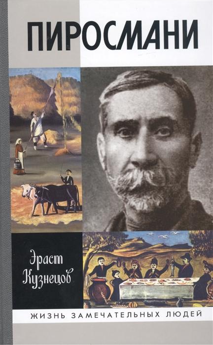 Кузнецов Э. Пиросмани кузнецов эраст давыдович пиросмани