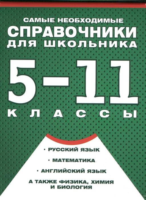 Выгодский М., Даль В. Самые необходимые справочники для школьника 5-11 классы комплект из 4 книг