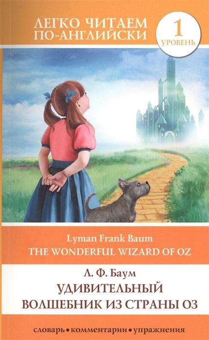 Baum L.F. The Wonderful Wizard of Oz Удивительный волшебник из страны Оз baum l f the wonderful wizard of oz