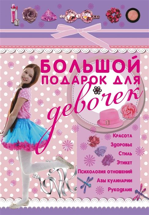 Купить Большой подарок для девочек, АСТ, Внешность. Этикет. Дружба. Любовь
