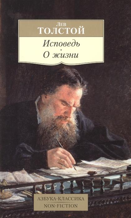 Толстой Л. Исповедь О жизни толстой л исповедь избранная публицистика
