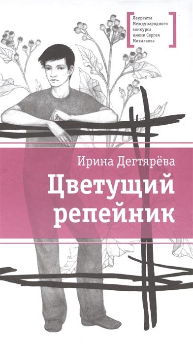 Дегтярева И. Цветущий репейник Рассказы цены