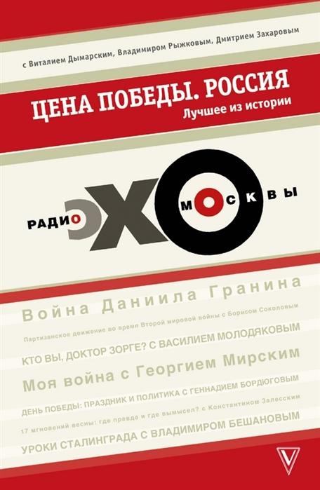 Цена победы Россия Лучшее из истории Радио Эхо Москвы