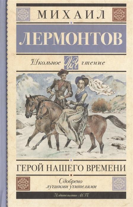 Лермонтов М. Герой нашего времени Роман Поэмы