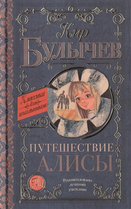 все цены на Булычев К. Путешествие Алисы онлайн