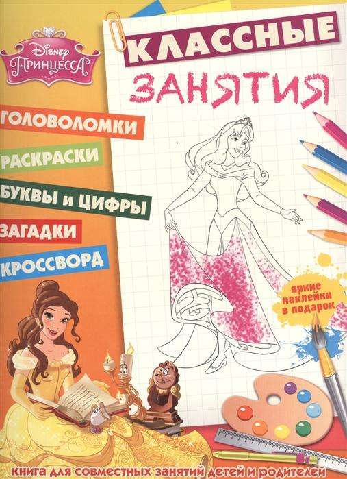 Купить Классные занятия Принцессы Книга для совместных занятий детей и родителей, Эгмонт Россия ЛТД, ЗАО, Книги с наклейками