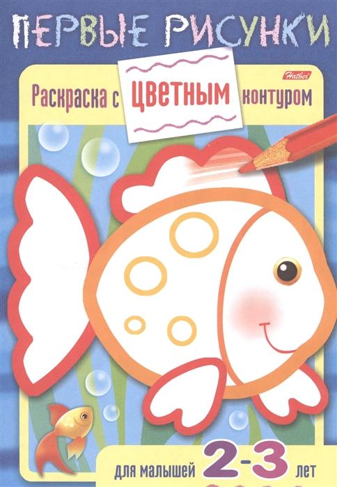 Купить Раскраска с цветным контуром Рыбка Для малышей 2-3 лет, Хатбер-Пресс, Раскраски