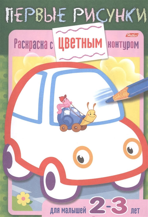 Купить Раскраска с цветным контуром Машина Для малышей 2-3 лет, Хатбер-Пресс, Раскраски