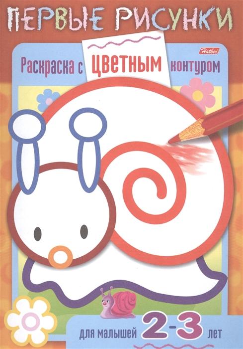Гончарова Д. (худ.) Раскраска с цветным контуром Улитка Для малышей 2-3 лет недорого