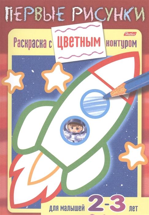 Купить Раскраска с цветным контуром Ракета Для малышей 2-3 лет, Хатбер-Пресс, Раскраски