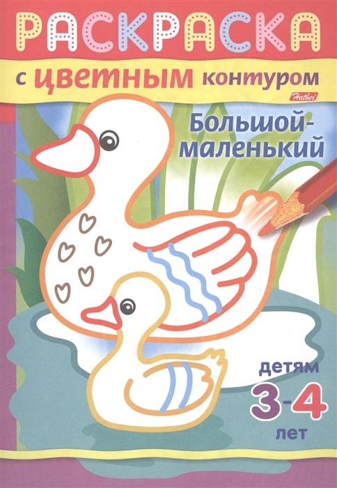 Фото - Гончарова Д. (худ.) Большой-маленький Раскраска с цветным контуром Детям 3-4 лет гончарова д худ раскраска для малышей игрушки утенок на колесиках