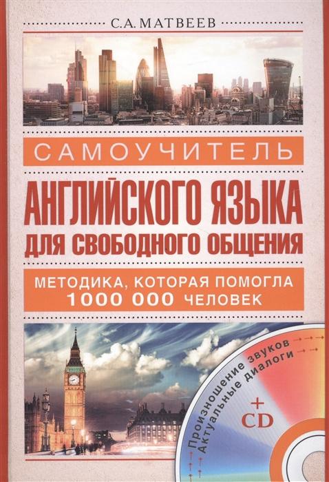 Матвеев С. Самоучитель английского языка для свободного общения CD цена и фото