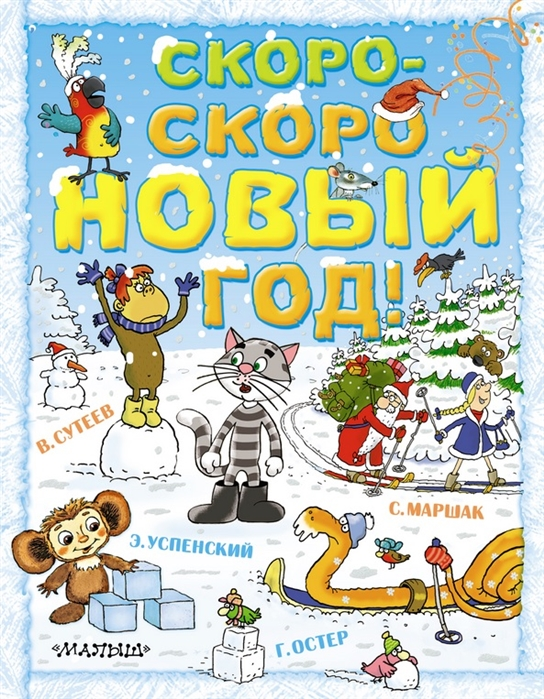 тара л илл скоро скоро новый год Маршак С., Сутеев В., Остер Г., Успенский Э. Скоро-скоро Новый год