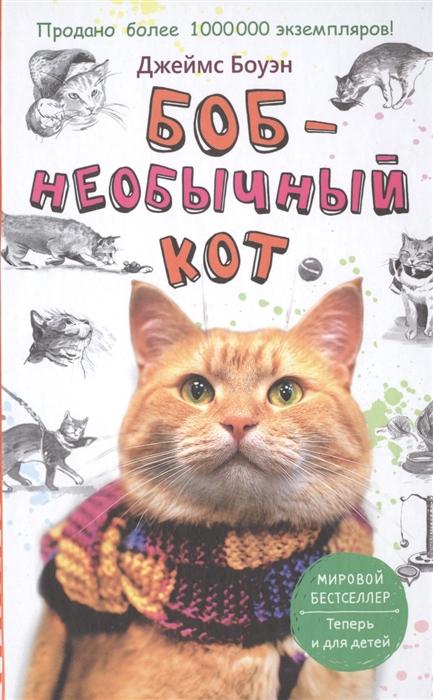 Боуэн Дж. Боб - необычный кот боуэн дж боб необычный кот