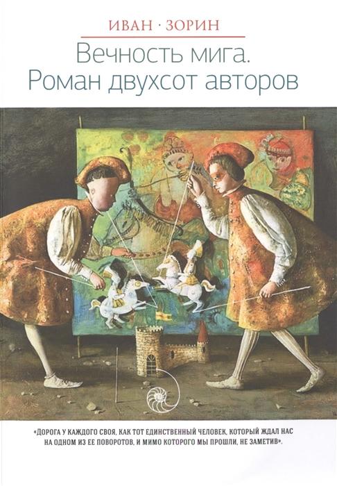 Зорин И. Вечность мига Роман двухсот авторов