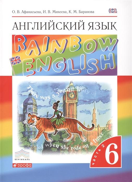 Афанасьева О., Михеева И., Баранова К. Английский язык Rainbow English 6 класс Учебник В двух частях Часть 2 цена
