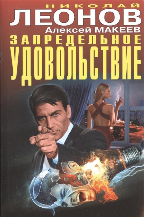 все цены на Леонов Н., Макеев А. Запредельное удовольствие онлайн