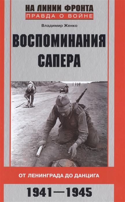Женко В. Воспоминания сапера От Ленинграда до Данцига 1941-1945