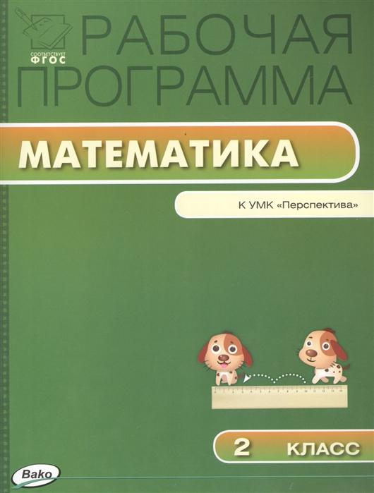 Ситникова Т. (сост.) Рабочая программа по математике 2 класс К УМК Г В Дорофеева и др Перспектива цены онлайн