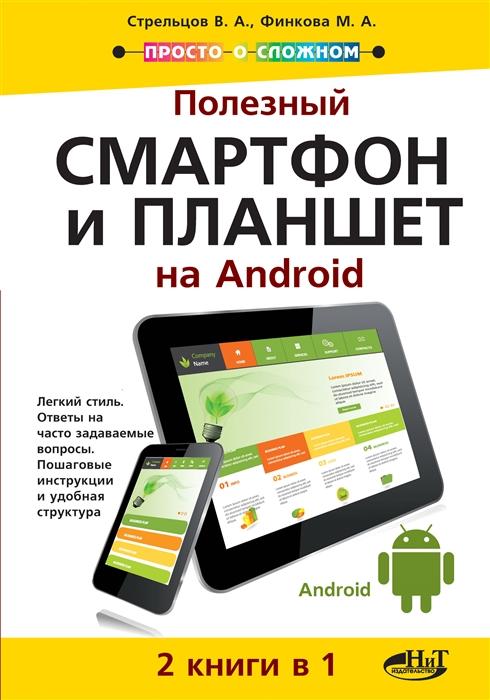 Стрельцов В., Финкова М. Полезный смартфон и планшет на Android 2 книги в 1 цена