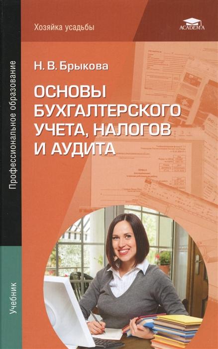 Основы бухгалтерского учета налогов и аудита Учебник