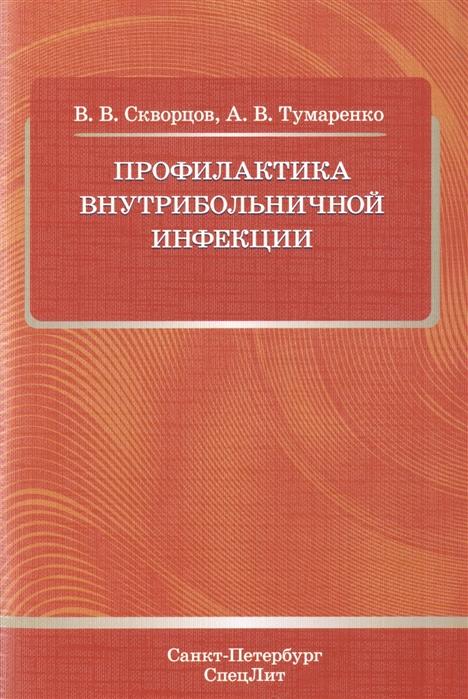 Скворцов В., Тумаренко А. Профилактика внутрибольничной инфекции цена в Москве и Питере