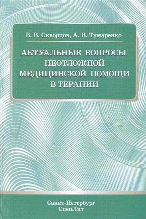 Скворцов В., Тумаренко А. Актуальные вопросы неотложной медицинской помощи в терапии цена в Москве и Питере