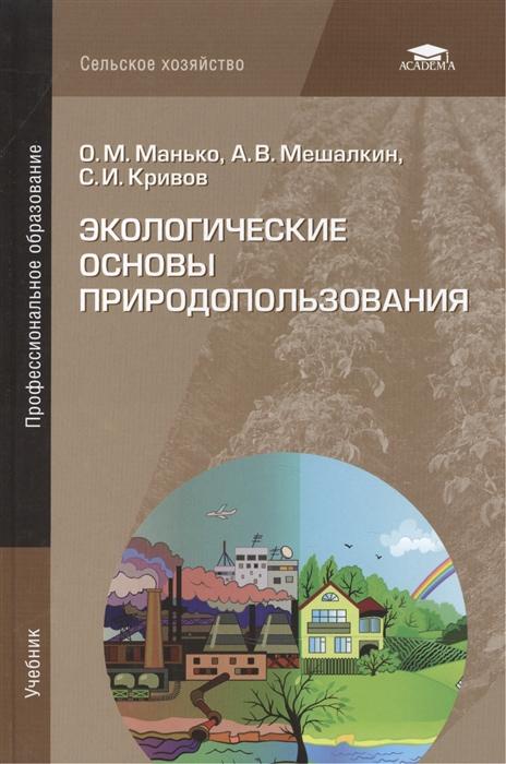 Манько О., Мешалкин А., Кривов С. Экологические основы природопользования Учебник цены онлайн