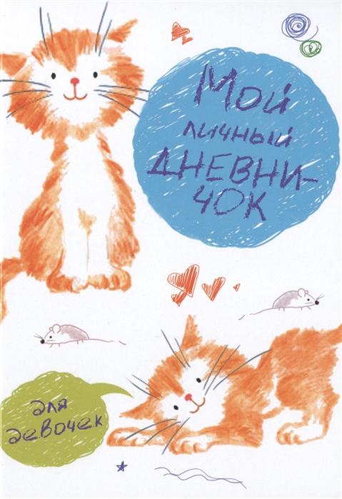 Мой личный дневничок для девочек Рисованные котята мой личный дневничок для девочек