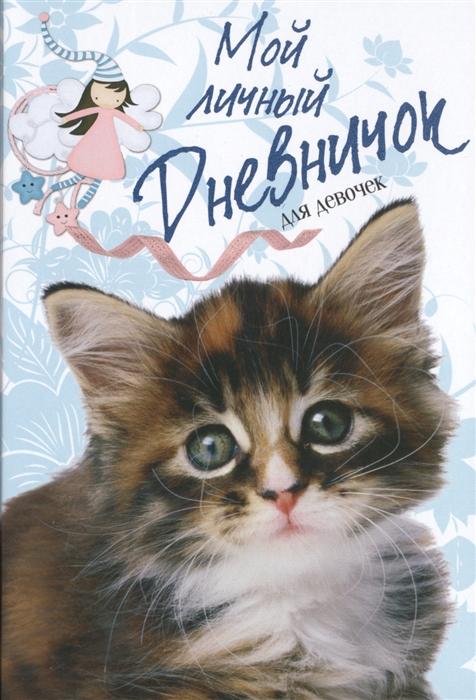 Мой личный дневничок для девочек Пушистый сибирский котенок мой личный дневничок для девочек