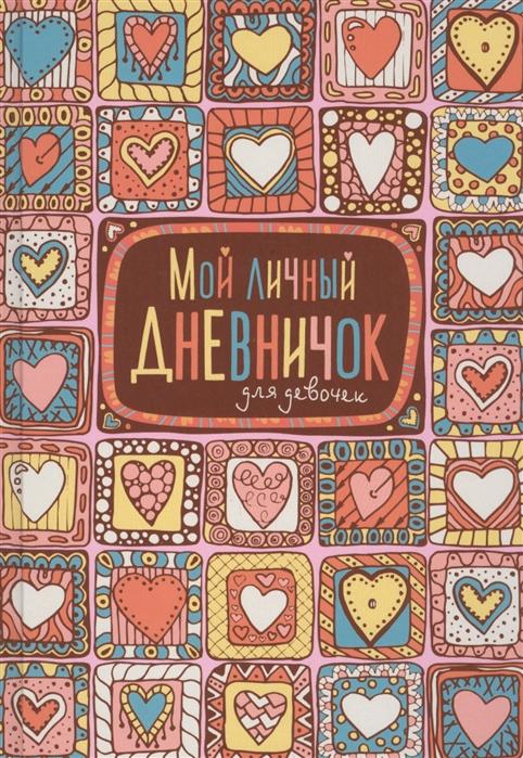 Мой личный дневничок для девочек Пряничные сердечки мой личный дневничок для девочек девочка с голубями