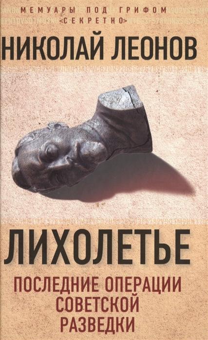 Леонов Н. Лихолетье Последние операции советской разведки леонов н беспредел романы