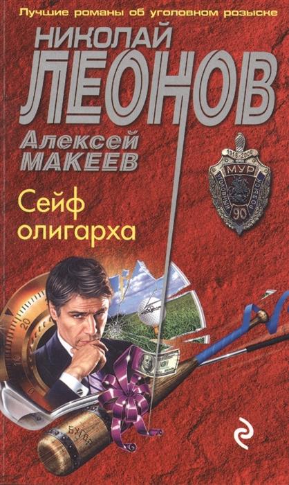 Леонов Н., Макеев А. Сейф олигарха леонов н макеев а полицейское дно