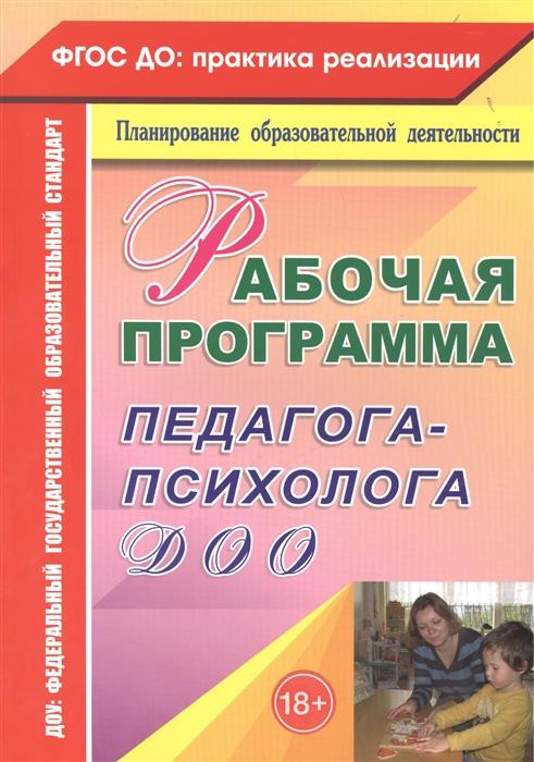 Афонькина Ю. Рабочая программа педагога-психолога ДОО цена