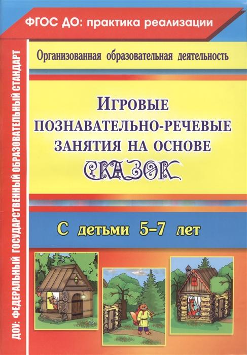 Баронова В. Игровые познавательно-речевые занятия на основе сказок с детьми 5-7 лет е ю кихтева рисуют малыши игровые занятия с детьми 1 3 лет