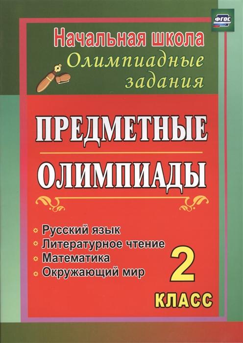 Григоренко А. Предметные олимпиады 2 класс Русский язык математика литературное чтение окружающий мир цена 2017