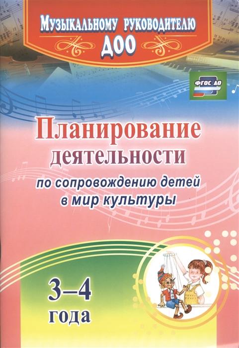 Арстанова Л., Алехина И., Кудрявцева Е. Планирование деятельности по сопровождению детей в мир культуры 3-4 года
