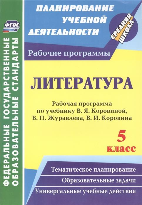 Литература 5 класс Рабочая программа по учебнику В Я Коровиной В П Журавлева В И Коровина