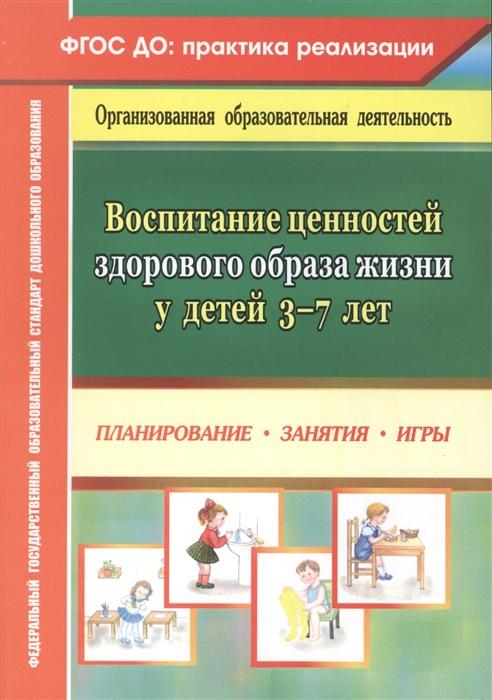 Югова М. Воспитание ценностей здорового образа жизни у детей 3-7 лет Планирование занятия игры цена