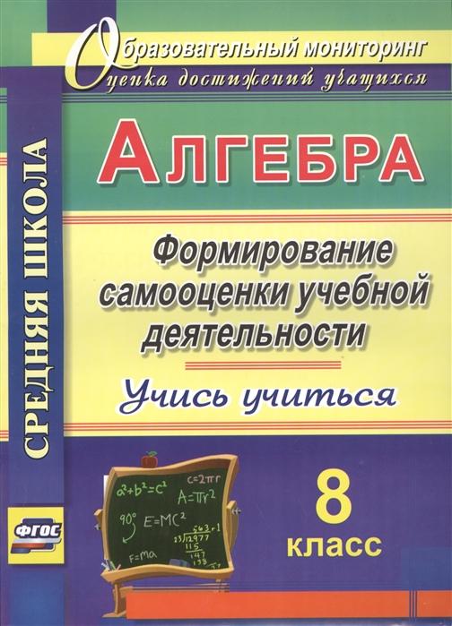 Яровая Е. Алгебра Формирование самооценки учебной деятельности 8 класс Учись учиться цена